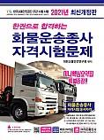 2021 한권으로 합격하는 화물운송종사 자격시험문제 (개정18판 2쇄)