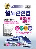 2021 철도관련법 한권으로 끝내기(개정판1쇄) - 28일 발송가능 예약판매