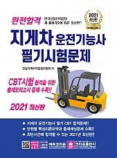 2021 완전합격 지게차운전기능사 필기시험문제 (개정2판 2쇄)