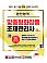 2021 완전합격 맞춤형화장품 조제관리사 (모의고사+기출복원+단원평가) (개정판 1쇄)
