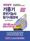 2021 완전합격 기중기운전기능사 필기시험문제(개정판 1쇄)