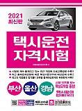 2021 택시운전자격시험 부산 울산 경남(개정판 1쇄)
