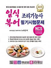 NCS 일식복어 조리기능사 필기시험문제(초판 1쇄)