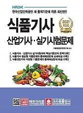 2021 식품기사 산업기사 실기시험문제(개정6판 1쇄)