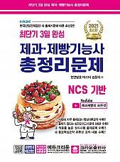 2021 최단기 3일 완성 제과ㆍ제빵기능사 총정리문제(개정2판 2쇄)