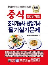 NCS 기반 중식 조리기능사ㆍ산업기사 필기실기문제(개정1판 1쇄)