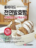 홈메이드 천연발효빵 수제치즈 & 수제소시지(초판 1쇄)