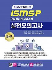 ISMS*P 인증심사원 자격검정 실전모의고사 (개정판 1쇄)