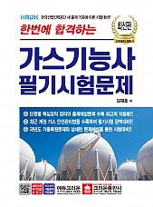 한번에 합격하는 가스기능사 필기시험문제(개정2판 1쇄)