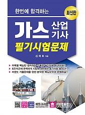 한번에 합격하는 가스산업기사 필기시험문제(개정2판 1쇄)