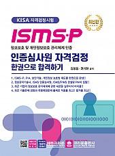 ISMS-P 인증심사원 자격검정 한권으로 합격하기(개정판 1쇄)
