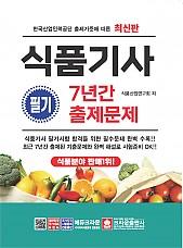 식품기사 필기시험 7년간 출제문제(개정판 1쇄)
