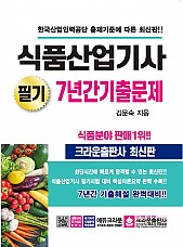 식품산업기사 필기 7년간 기출문제(초판 1쇄)