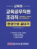 교육청 교육공무직원 조리직 한권으로 끝내기(초판 1쇄)