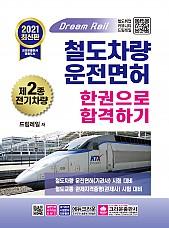 철도차량운전면허 제2종 전기차량 한권으로 합격하기(초판 1쇄)