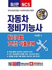 기발한 자동차정비기능사 필기 7년간 기출문제(개정판 1쇄)