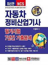 기발한 자동차정비산업기사 필기 7년간 문제(개정판 1쇄)