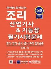 한번에 합격하는 조리산업기사 & 기능장 필기시험문제(초판 1쇄)