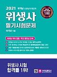 2021 위생사 필기시험문제(개정15판 1쇄)