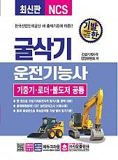 기발한 굴삭기 운전기능사(기중기, 로더, 불도저 공통) (개정판 1쇄)