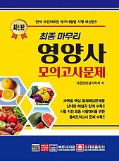 최종 마무리 영양사 모의고사문제(개정8판 1쇄)