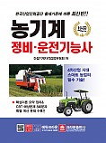 농기계 정비∙운전기능사(개정판 1쇄)