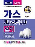기발한 가스기사⋅산업기사 실기(개정판 1쇄)