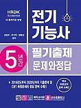 전기기능사 필기 5년간 출제문제(초판 1쇄)