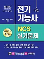 NCS 전기기능사 실기문제(초판 1쇄)