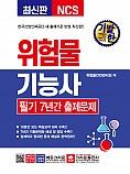 기발한 위험물기능사 필기 7년간 출제문제(개정1판 1쇄)