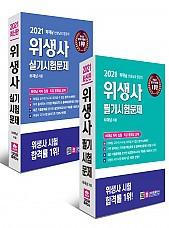 2021 위생사 필기실기시험문제 동영상(판매중!!)