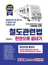 철도관련법 한권으로 끝내기(개정2판 1쇄)(출고가능합니다!!)