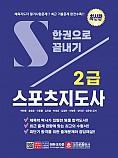 스포츠지도사2급 한권으로 끝내기(개정2판 1쇄)