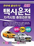 한번에 끝내주기 택시운전자격시험 총정리문제 (광주, 전라, 제주)