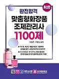완전합격 맞춤형 화장품 조제관리사 1100제(초판 1쇄)