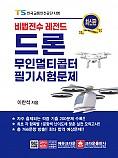 비법전수 레전드 드론 무인멀티콥터 필기시험문제(개정2판 1쇄)
