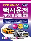 한번에 끝내주기 택시운전자격시험 총정리문제 (부산⋅울산⋅경남) (초판 1쇄)