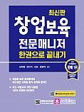 최신판 창업보육전문매니저 한권으로 끝내기(개정6판 1쇄) (정상판매중 9/23 출고예정!!)