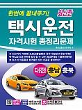 한번에 끝내주기 택시운전 자격시험 총정리문제 (대전 충남 충북) (초판 1쇄)