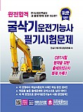 완전합격 굴삭기 운전기능사 필기시험문제(개정3판 1쇄)