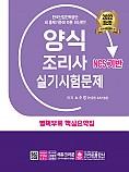 양식조리사 실기시험문제(개정13판 1쇄)